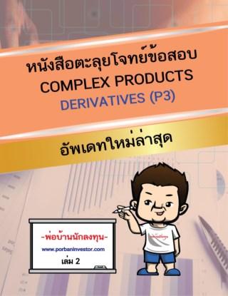 หน้าปก-ตะลุยโจทย์ข้อสอบ-derivative-license-พร้อมสอบ-ookbee