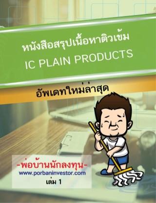 หน้าปก-ic-plain-products-สรุปเนื้อหาติวเข้ม-พร้อมสอบ-ookbee