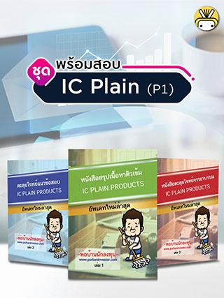 E-Book Set ชุดพร้อมสอบ IC Plain (P1)