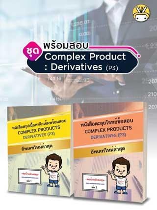 E-Book Set ชุดพร้อมสอบ Complex Product : Derivatives (P3)