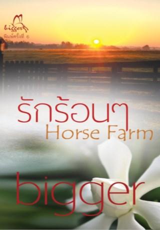 หน้าปก-รักร้อนๆ-horse-farm-ookbee