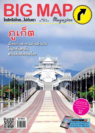 หน้าปก-big-map-issue-18-ookbee