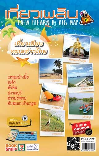 เที่ยวเพลิน-by-big-map-issue-3-เที่ยวเลียบทะเลอ่าวไทย-หน้าปก-ookbee