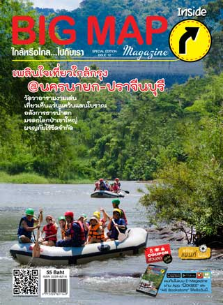 หน้าปก-big-map-inside-issue-12-ookbee