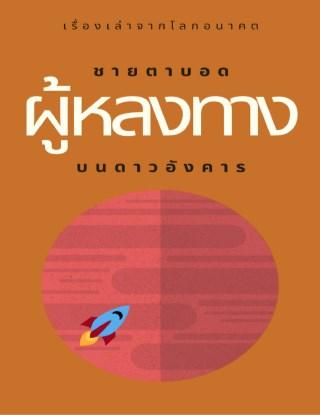 หน้าปก-เรื่องเล่าจากโลกอนาคต-ชายตาบอดผู้หลงทางบนดาวอังคาร-ookbee