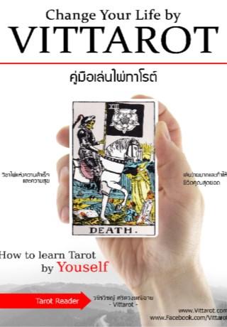 หน้าปก-change-your-life-by-vittarot-คู่มือเรียนไพ่-tarot-ookbee
