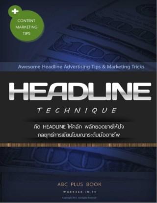 หน้าปก-headline-technique-คิด-headline-ให้คลิก-พลิกยอดขายให้ปัง-ookbee