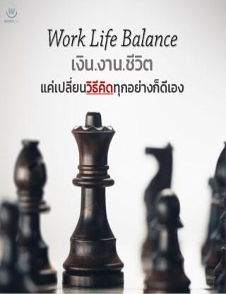 หน้าปก-เงิน-งาน-ชีวิต-แค่เปลี่ยนวิธีคิด-ทุกอย่างก็ดีเอง-ookbee