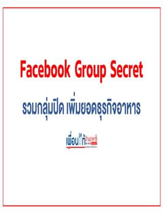 หน้าปก-facebook-group-secret-รวมกลุ่มปิด-เพิ่มยอดธุรกิจอาหาร-ookbee