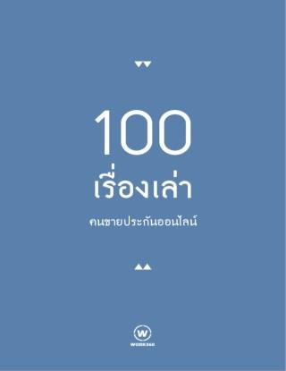 หน้าปก-100-เรื่องเล่า-คนขายประกันออนไลน์-ookbee