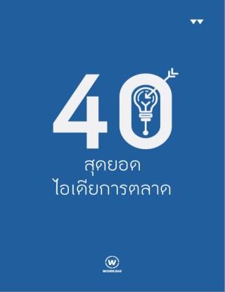 40-สุดยอดไอเดียการตลาด-หน้าปก-ookbee