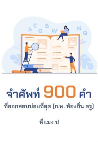 หน้าปก-จำศัพท์-900-คำ-ที่ออกสอบบ่อยที่สุด-กพ-ท้องถิ่น-ครู-ookbee