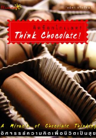 หน้าปก-คิดช็อคโกแลต-think-chocolate-ookbee