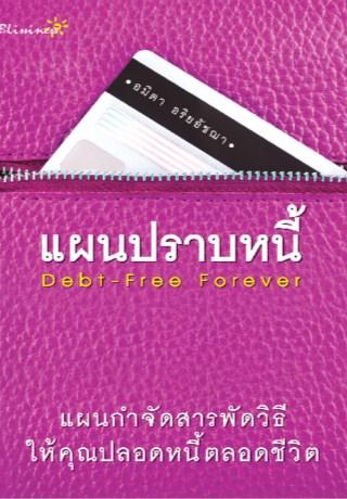 หน้าปก-แผนปราบหนี้-debt-free-forever-ookbee