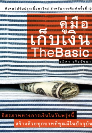 คู่มือเก็บเงิน-the-basic-หน้าปก-ookbee