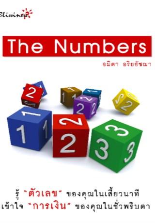 หน้าปก-the-numbers-สูตรตัวเลขเสกความรวย-ookbee