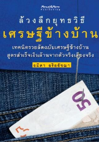 หน้าปก-ล้วงลึกยุทธวิธีเศรษฐีข้างบ้าน-ookbee