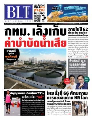 หน้าปก-blt-bangkok-18-24-april-2019-ookbee