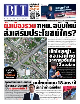 หน้าปก-blt-bangkok-20-26-june-2019-ookbee