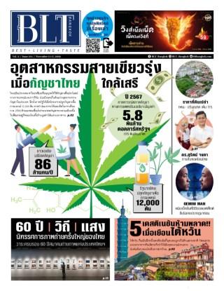 หน้าปก-blt-bangkok-11-17-november-2019-ookbee