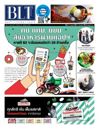 หน้าปก-blt-bangkok-24-february-1-march-2020-ookbee