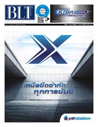 หน้าปก-blt-bangkok-23-29-march-2020-ookbee