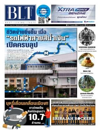 หน้าปก-blt-bangkok-30-march-5-april-2020-ookbee