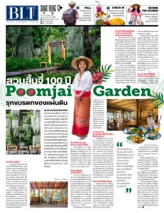 หน้าปก-blt-bangkok-24-30-august-2020-ookbee