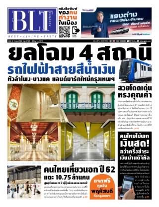 BLT-Bangkok-หน้าปก-ookbee