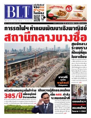 หน้าปก-blt-bangkok-13-19-june-2019-ookbee