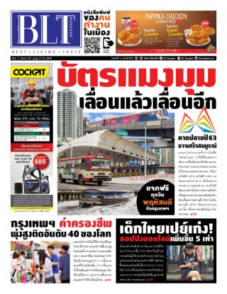 หน้าปก-blt-bangkok-18-24-july-2019-ookbee