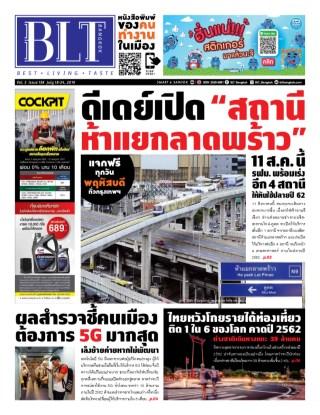 blt-bangkok-18-24-july-2019-หน้าปก-ookbee