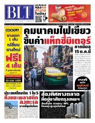 หน้าปก-blt-bangkok-15-21-august-2019-ookbee