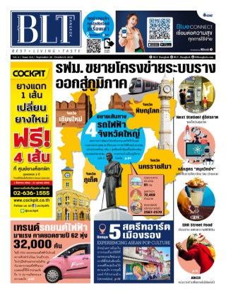 หน้าปก-30-september-6-october-2019-ookbee
