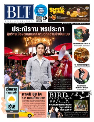 หน้าปก-blt-bangkok-14-20-october-2019-ookbee