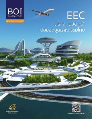 หน้าปก-boi-e-journal-ปีที่-2-ฉบับที่-4-ookbee