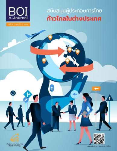 หน้าปก-boi-e-journal-ปีที่-4-ฉบับที่-5-ookbee