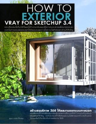 หน้าปก-how-to-การเรนเดอร์ผลงาน3d-exterior-perspective-ด้วย-vray-for-sketchup-34-ภาษาไทย-ookbee