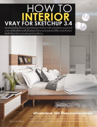 หน้าปก-how-to-rendering-interior-vray-for-sketchup-34-ภาษาไทย-ookbee