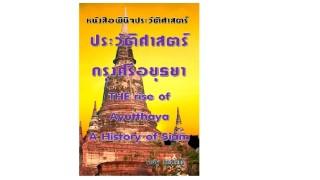 หน้าปก-ประวัติศาสตร์กรุงศรีอยุธยา-the-rise-of-ayutthaya-a-history-of-siam-ookbee