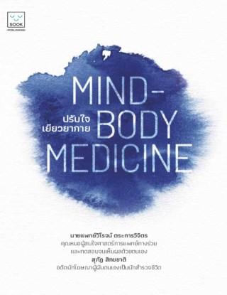 หน้าปก-ปรับใจ-เยียวยากาย-mind-body-medicine-ookbee
