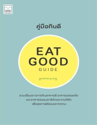 หน้าปก-คู่มือกินดี-eat-goog-guide-ookbee
