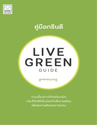 หน้าปก-คู่มือกรีนดี-live-green-guide-ookbee