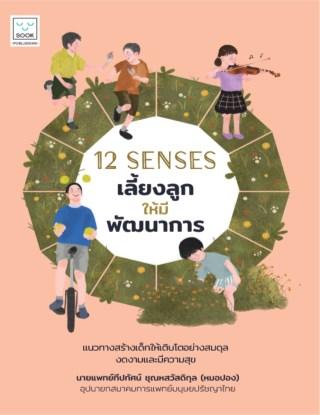 หน้าปก-12-senses-เลี้ยงลูกให้มีพัฒนาการ-ookbee