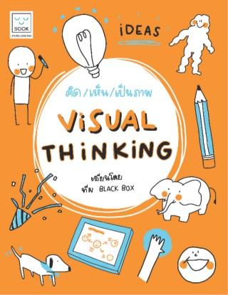 หน้าปก-คิดเห็นเป็นภาพ-visual-thinking-ookbee