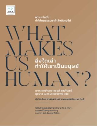 หน้าปก-what-makes-us-human-สิ่งใดเล่าทำให้เราเป็นมนุษย์-ookbee