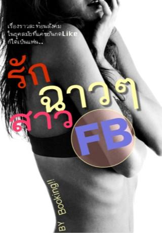 หน้าปก-รักฉาวๆ-สาว-fb-ookbee