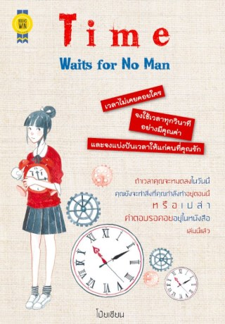 Time-Waits-for-No-Man-หน้าปก-ookbee