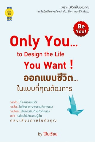 Only-You...to-Design-the-Life-You-Want-!-ออกแบบชีวิต...ในแบบที่คุณต้องการ-หน้าปก-ookbee