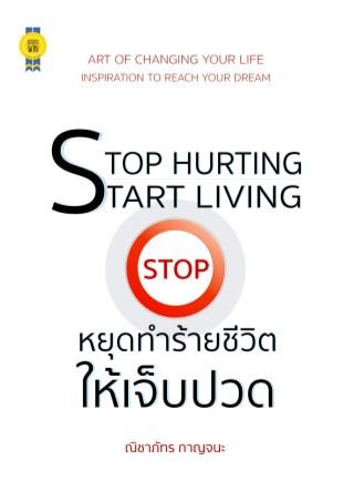หน้าปก-stop-hurting-start-living-หยุดทำร้ายชีวิตให้เจ็บปวด-ookbee
